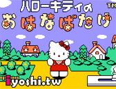 Hello Kitty花店任天堂版